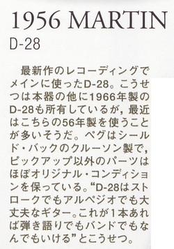 D28kohsetsu2